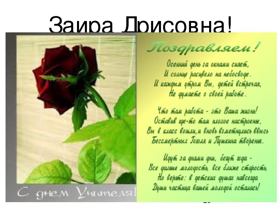 Заира Дрисовна!