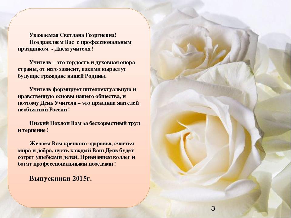 Уважаемая Светлана Георгиевна! Поздравляем Вас с профессиональным праздником...