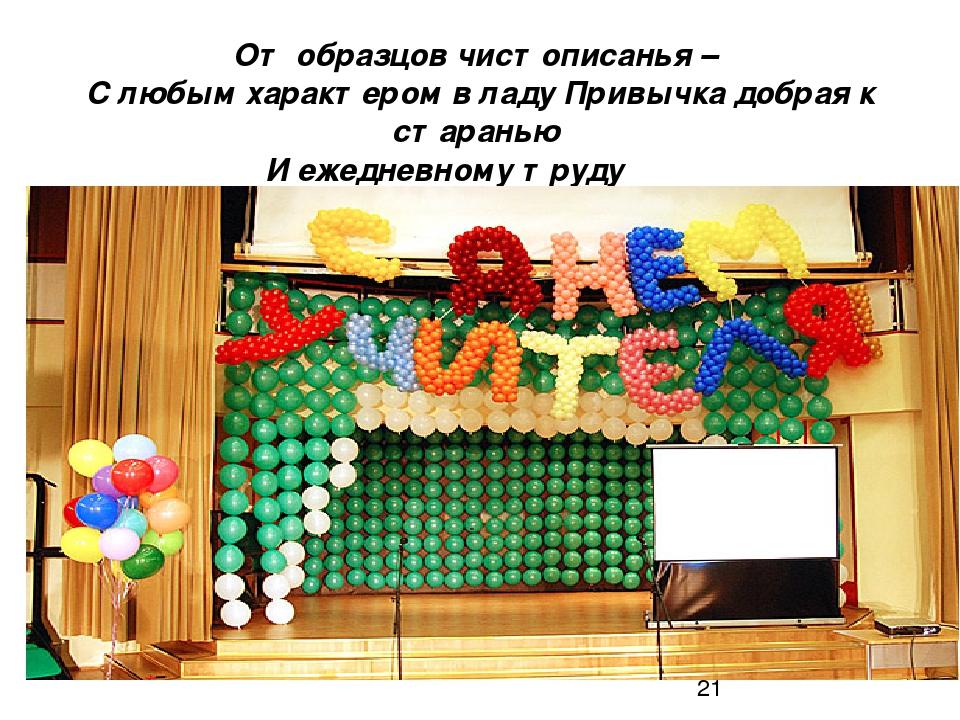 От образцов чистописанья – С любым характером в ладу Привычка добрая к старан...