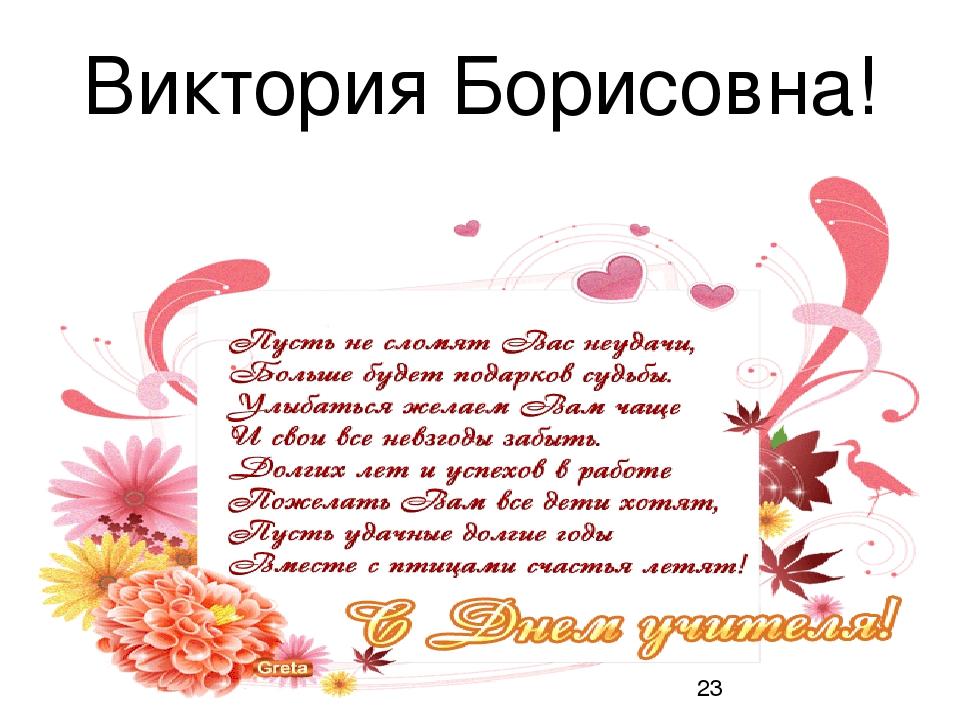 Виктория Борисовна!