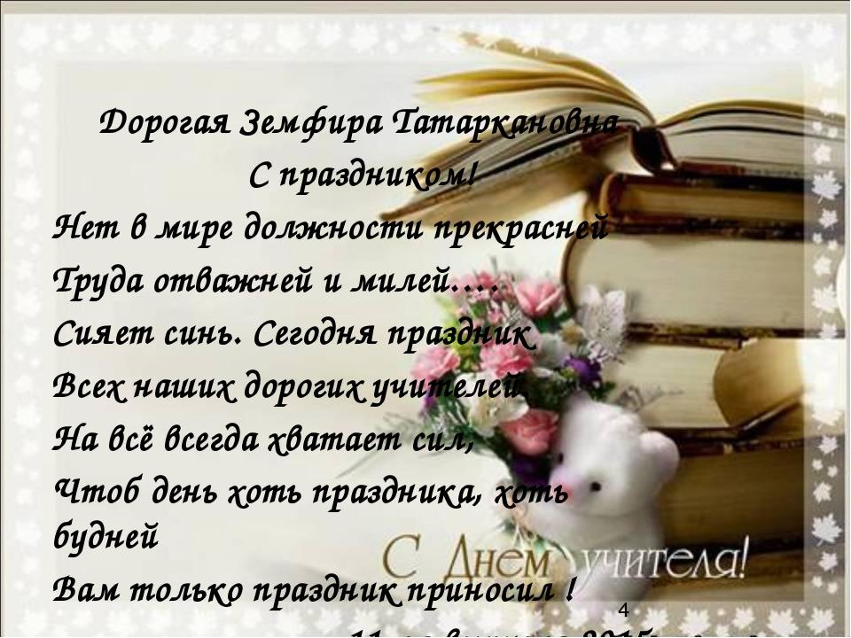 Дорогая Земфира Татаркановна С праздником! Нет в мире должности прекрасней Т...