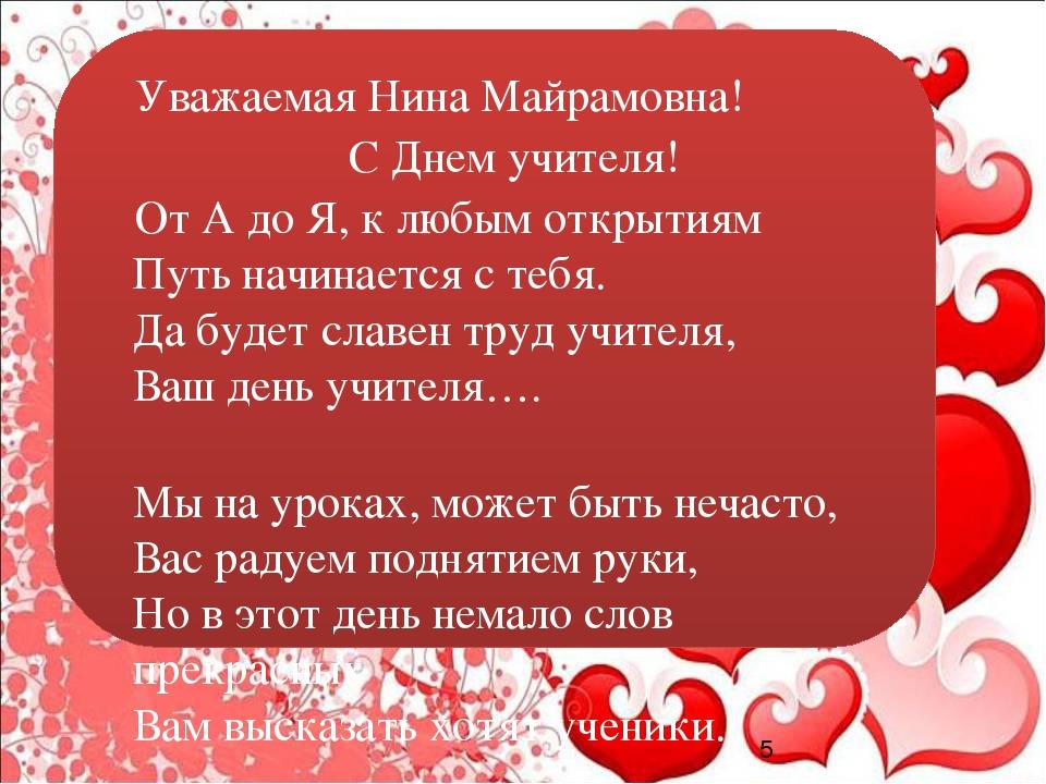 Уважаемая Нина Майрамовна! С Днем учителя! От А до Я, к любым открытиям Путь...