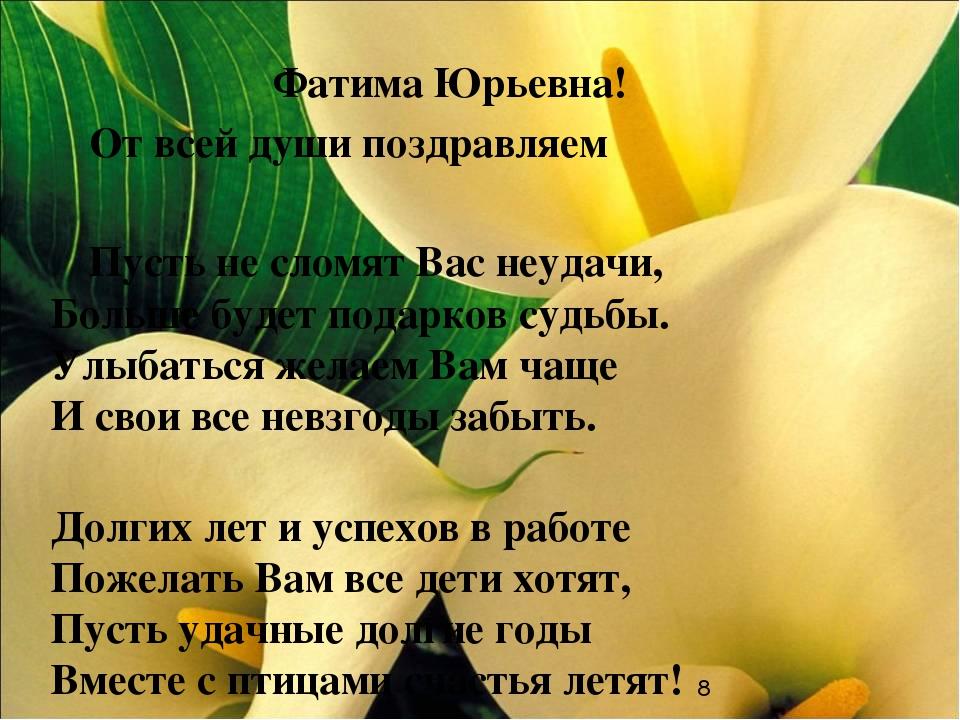 же, стихи для фатимы состава