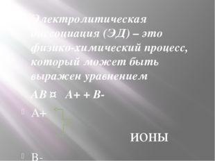 Электролитическая диссоциация (ЭД) – это физико-химический процесс, который м