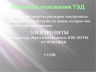 Основные положения ТЭД 6. Химические свойства растворов электролитов определя
