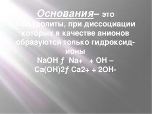 Основания– это электролиты, при диссоциации которых в качестве анионов образу