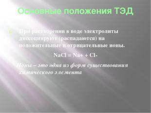 Основные положения ТЭД При растворении в воде электролиты диссоциируют (распа