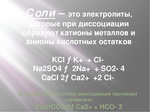 Соли – это электролиты, которые при диссоциации образуют катионы металлов и а...