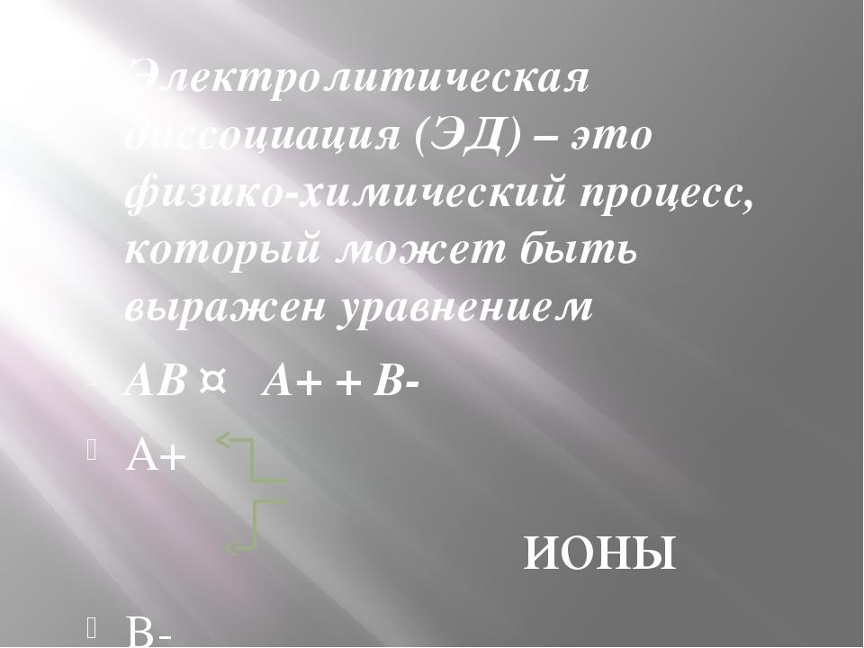 Электролитическая диссоциация (ЭД) – это физико-химический процесс, который м...