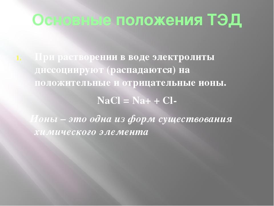 Основные положения ТЭД При растворении в воде электролиты диссоциируют (распа...