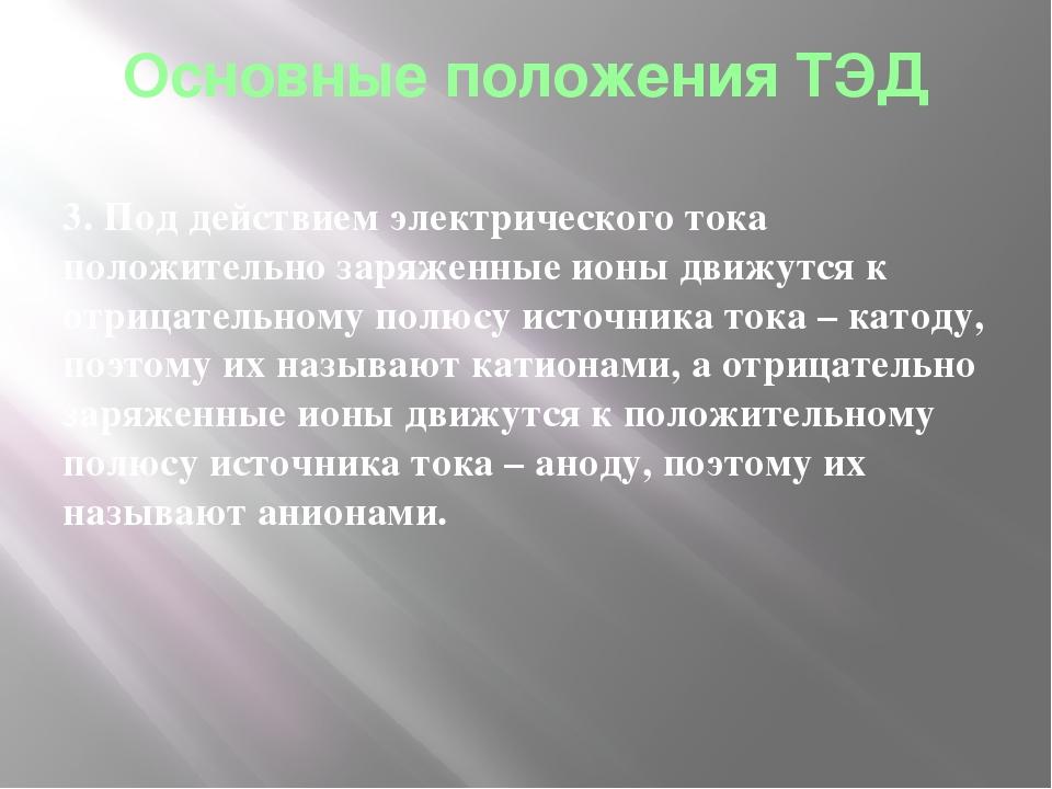 Основные положения ТЭД 3. Под действием электрического тока положительно заря...