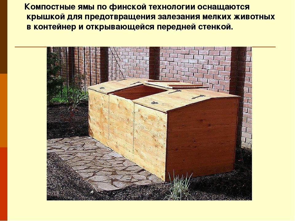Как можно сделать компостную яму 54