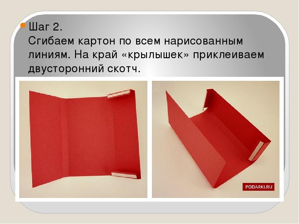 Про загс, как согнуть картон для открытки