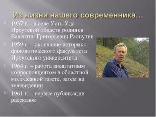 1937 г. - в селе Усть-Уда Иркутской области родился Валентин Григорьевич Расп