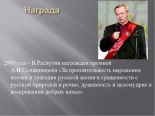 2000 год – В.Распутин награжден премией А.И.Солженицына «За пронзительность в