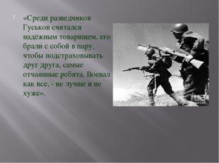 «Среди разведчиков Гуськов считался надёжным товарищем, его брали с собой в п