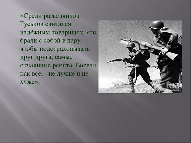 «Среди разведчиков Гуськов считался надёжным товарищем, его брали с собой в п...