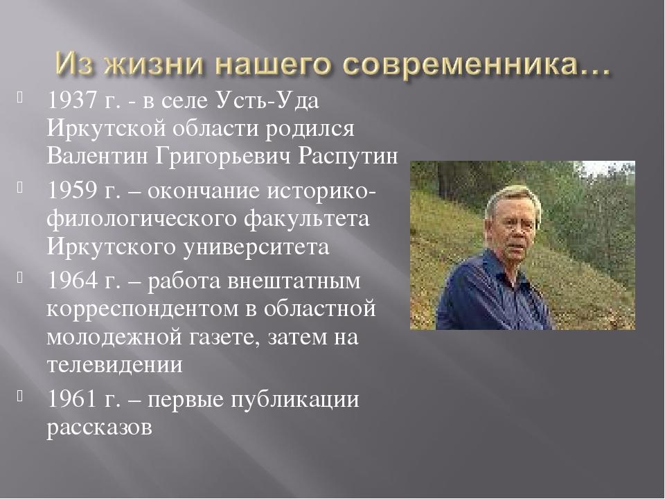 1937 г. - в селе Усть-Уда Иркутской области родился Валентин Григорьевич Расп...