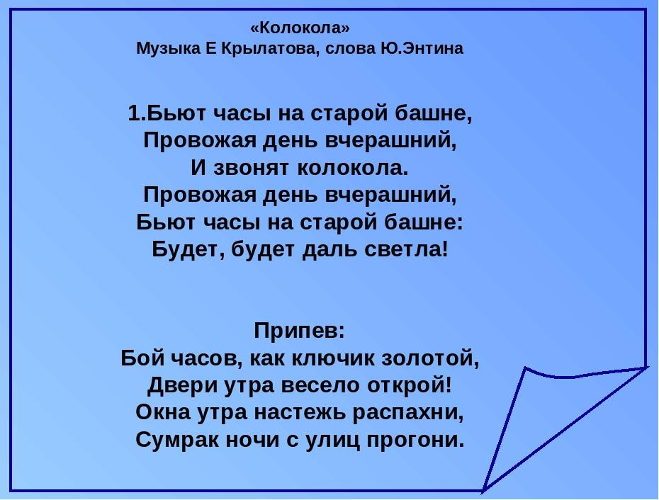 Широко известен в россии и снг благодаря песням из кино-, теле- и мультипликационных фильмов.