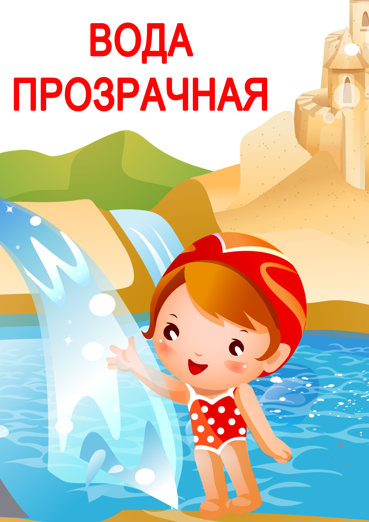 Игры на воде летом картинки