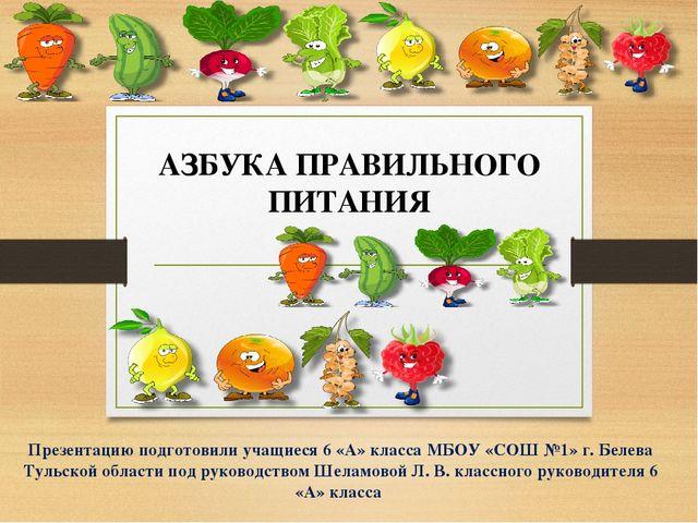 73ab89a381ea Презентацию подготовили учащиеся 6 «А» класса МБОУ «СОШ №1» г.