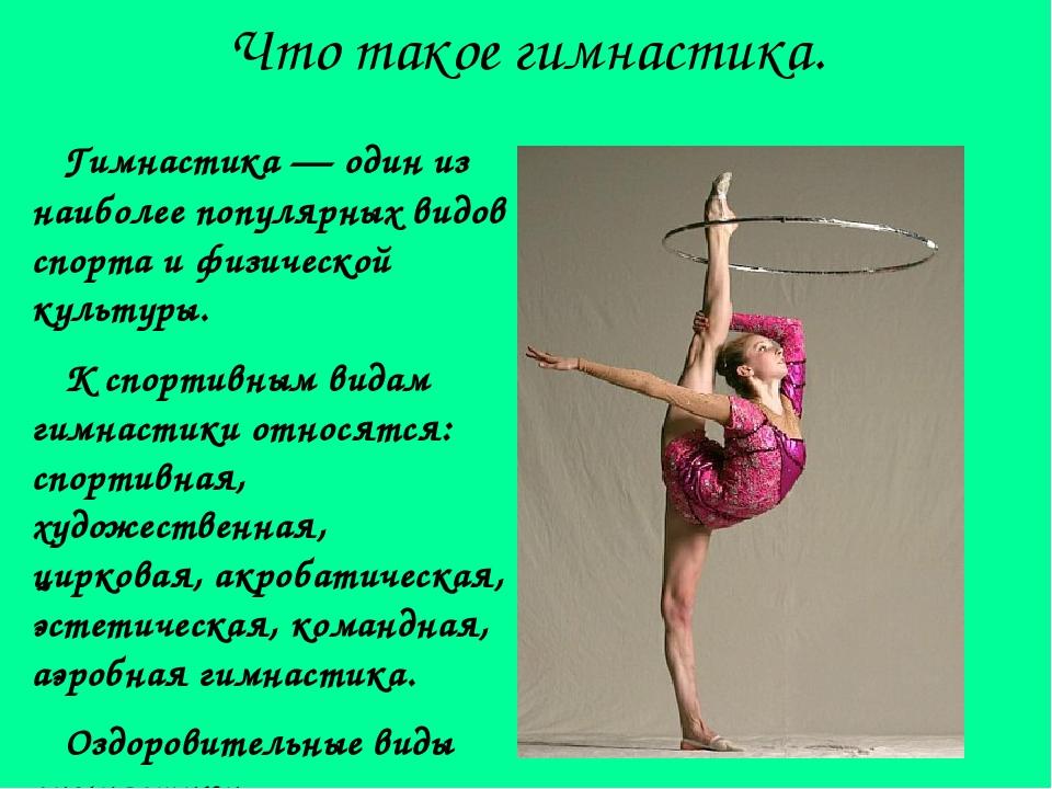может быть картинки для презентации по теме гимнастика длительных супружеских