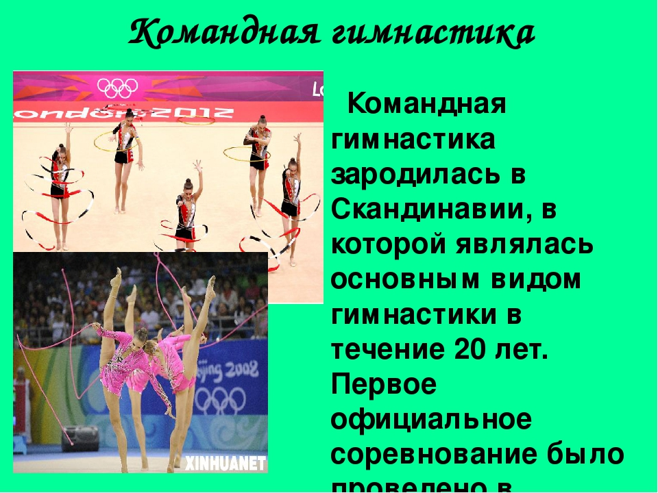 проект на тему гимнастика в картинках то