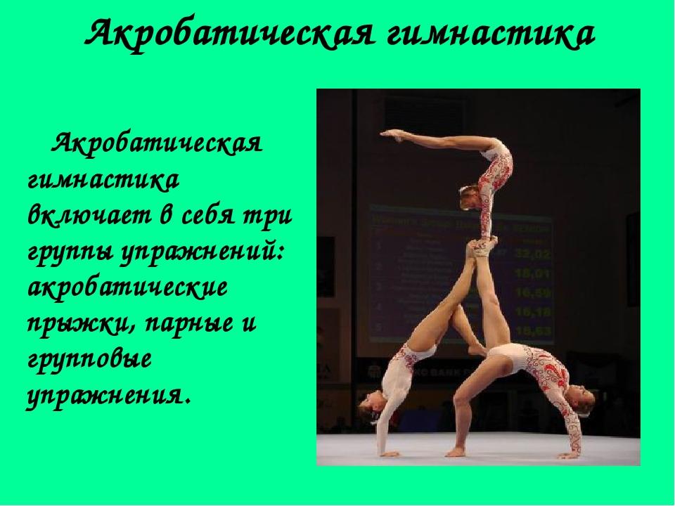Картинки для презентации по теме гимнастика