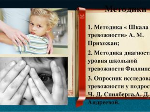 Методики 1. Методика « Шкала тревожности» А. М. Прихожан; 2. Методика диагнос
