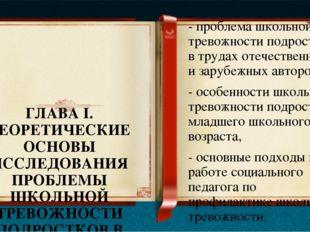 ГЛАВА I. ТЕОРЕТИЧЕСКИЕ ОСНОВЫ ИССЛЕДОВАНИЯ ПРОБЛЕМЫ ШКОЛЬНОЙ ТРЕВОЖНОСТИ ПОДР