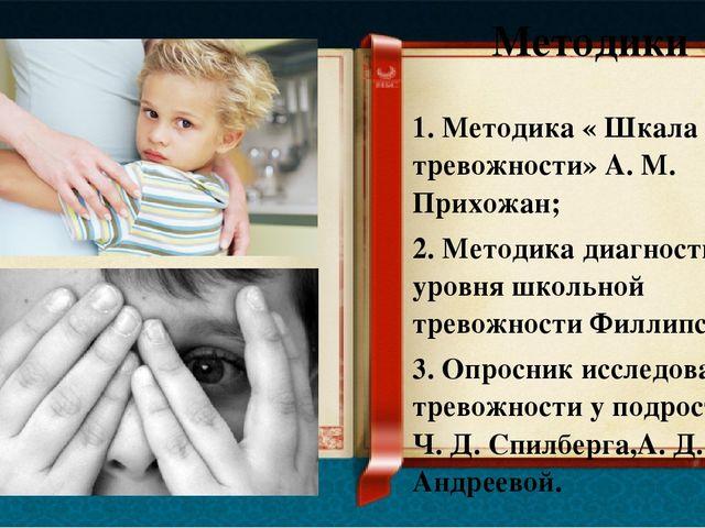 Методики 1. Методика « Шкала тревожности» А. М. Прихожан; 2. Методика диагнос...