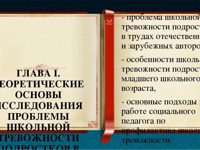ГЛАВА I. ТЕОРЕТИЧЕСКИЕ ОСНОВЫ ИССЛЕДОВАНИЯ ПРОБЛЕМЫ ШКОЛЬНОЙ ТРЕВОЖНОСТИ ПОДР...