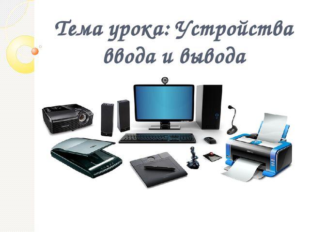 Доклад на тему устройство ввода и вывода информации 4107