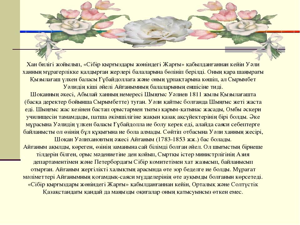 Хан билігі жойылып, «Сібір қырғыздары жөніндегі Жарғы» қабылданғаннан кейін У...