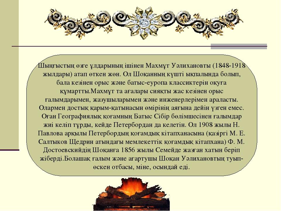 Шыңғыстың өзге ұлдарының ішінен Махмұт Уәлихановты (1848-1918 жылдары) атап ө...