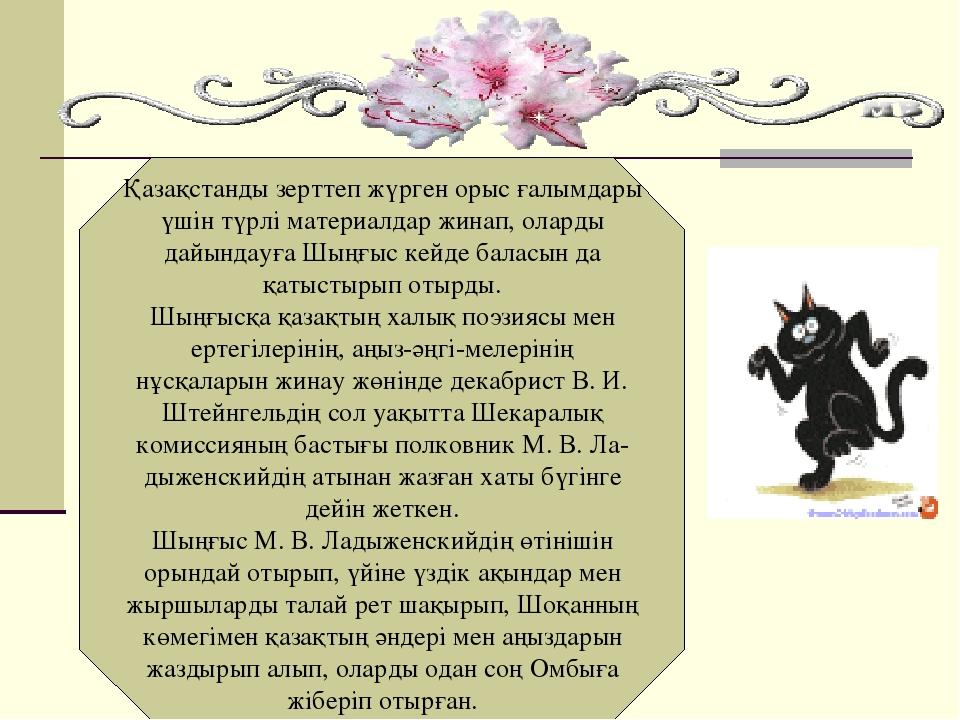 Қазақстанды зерттеп жүрген орыс ғалымдары үшін түрлі материалдар жинап, олард...