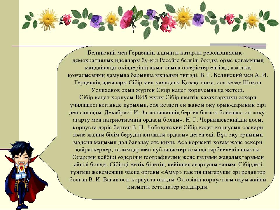 Белинский мен Герценнің алдыңғы қатарлы революциялық- демократиялық идеялары...
