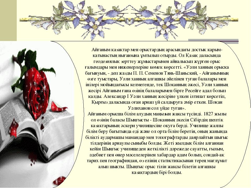 Айғаным қазақтар мен орыстардың арасындағы достық қарым-қатынастың нығаюына ұ...