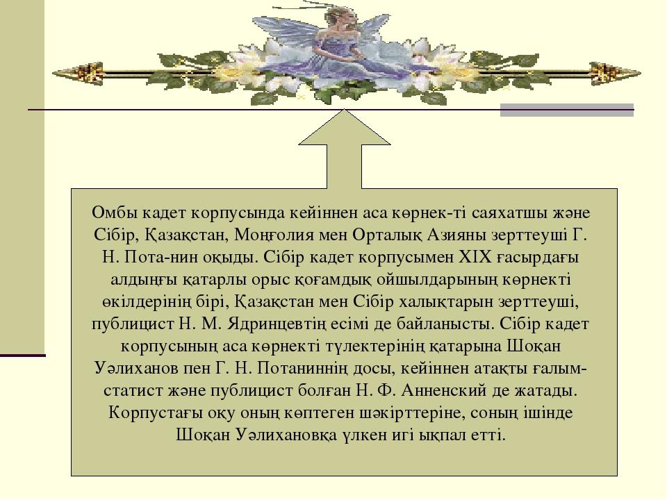 Омбы кадет корпусында кейіннен аса көрнек-ті саяхатшы және Сібір, Қазақстан,...