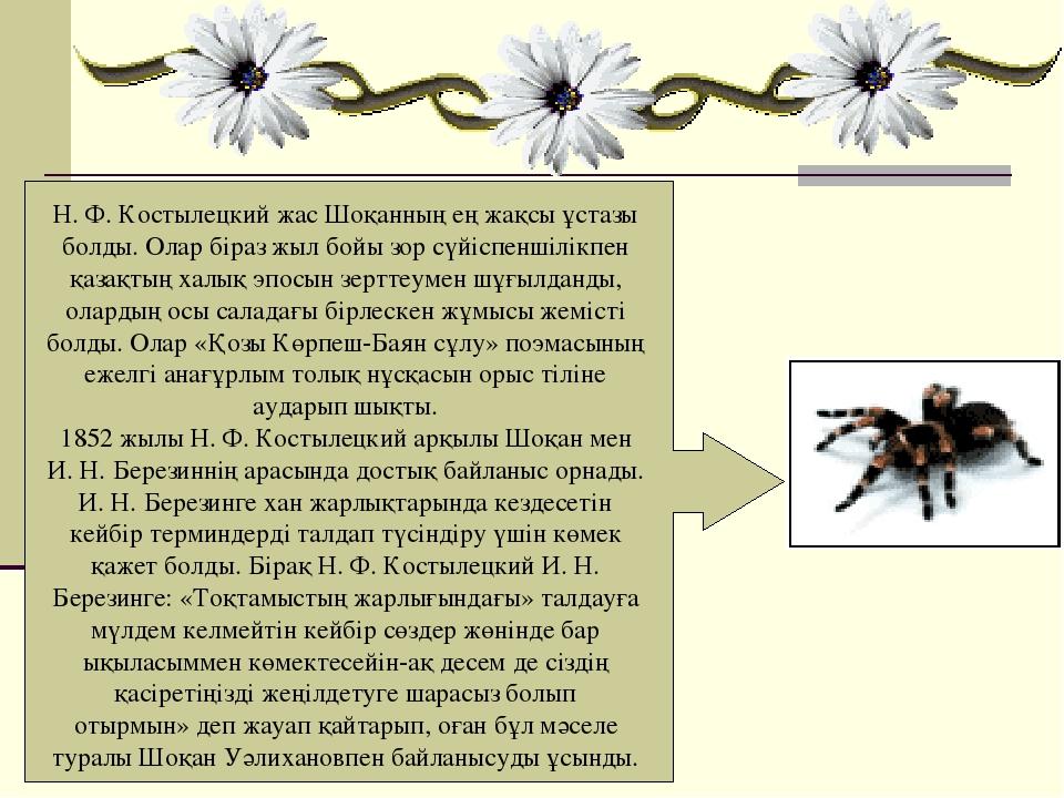 Н. Ф. Костылецкий жас Шоқанның ең жақсы ұстазы болды. Олар біраз жыл бойы зор...