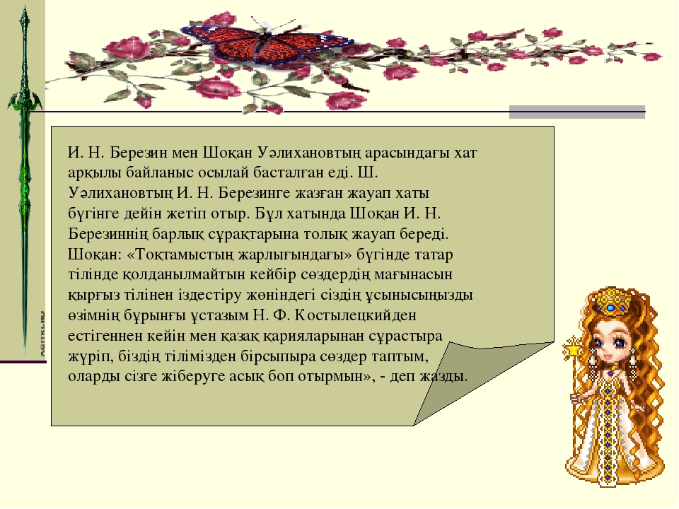 И. Н. Березин мен Шоқан Уәлихановтың арасындағы хат арқылы байланыс осылай ба...