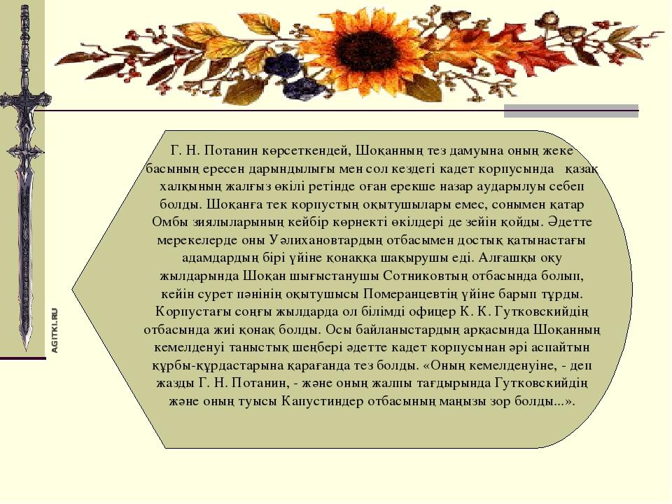 Г. Н. Потанин көрсеткендей, Шоқанның тез дамуына оның жеке басының ересен дар...