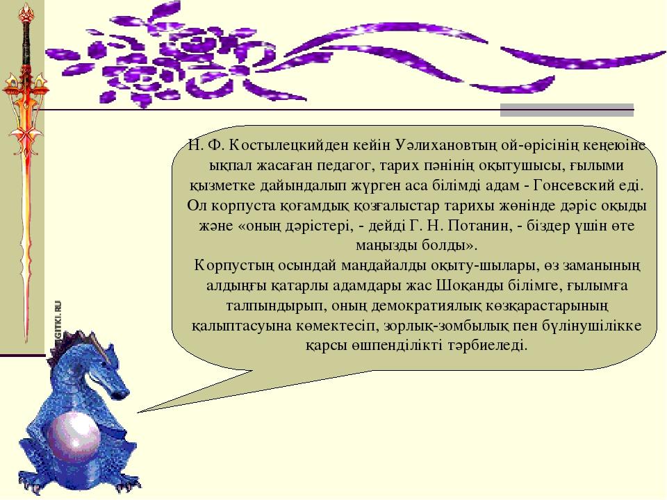Н. Ф. Костылецкийден кейін Уәлихановтың ой-өрісінің кеңеюіне ықпал жасаған пе...