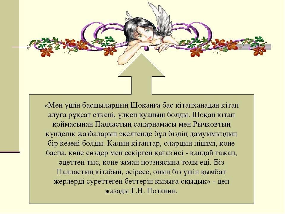 «Мен үшін басшылардың Шоқанға бас кітапханадан кітап алуға рұқсат еткені, үлк...