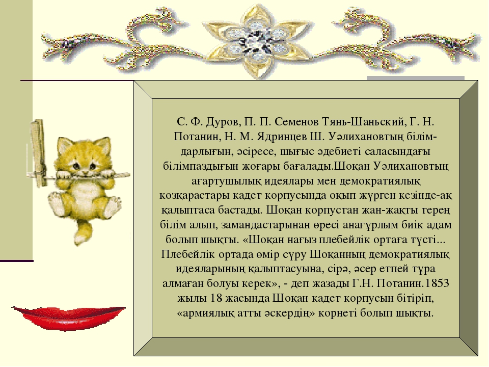 С. Ф. Дуров, П. П. Семенов Тянь-Шаньский, Г. Н. Потанин, Н. М. Ядринцев Ш. Уә...