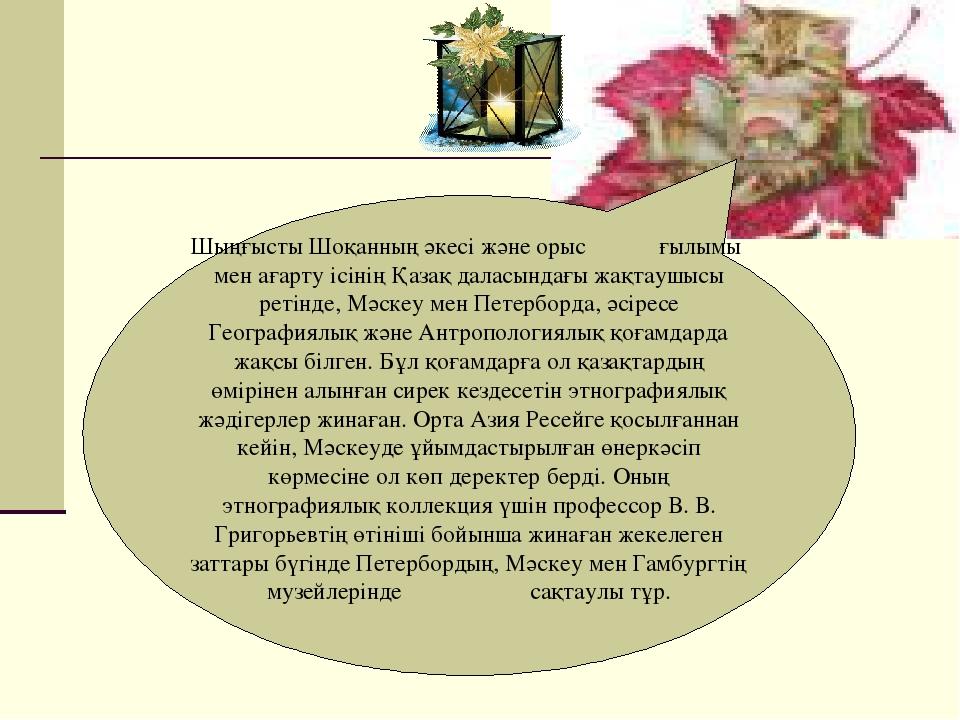 Шыңғысты Шоқанның әкесі және орыс ғылымы мен ағарту ісінің Қазақ даласындағы...