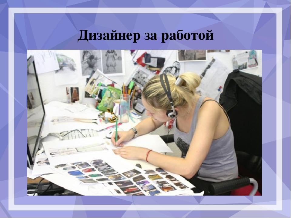 Вакансия дизайнер одежды удаленная работа работа для ретушеров фриланс