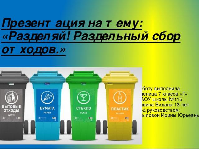 Раздельный сбор бытовых отходов реферат 2684