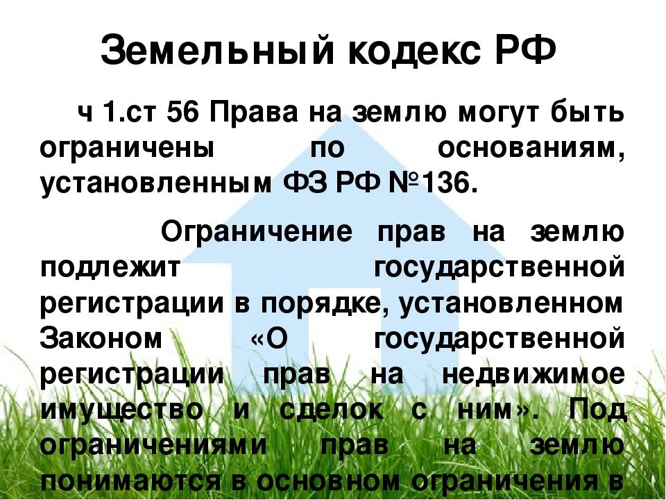 земельный кодекс рф ст 56