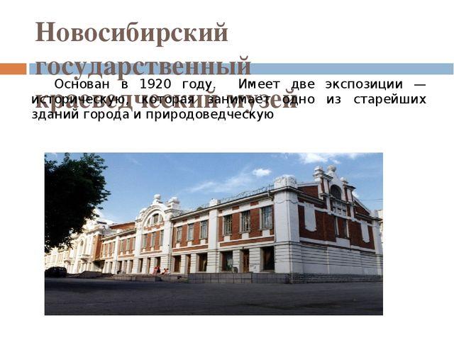 Скачать Презентацию Музей Новосибирска